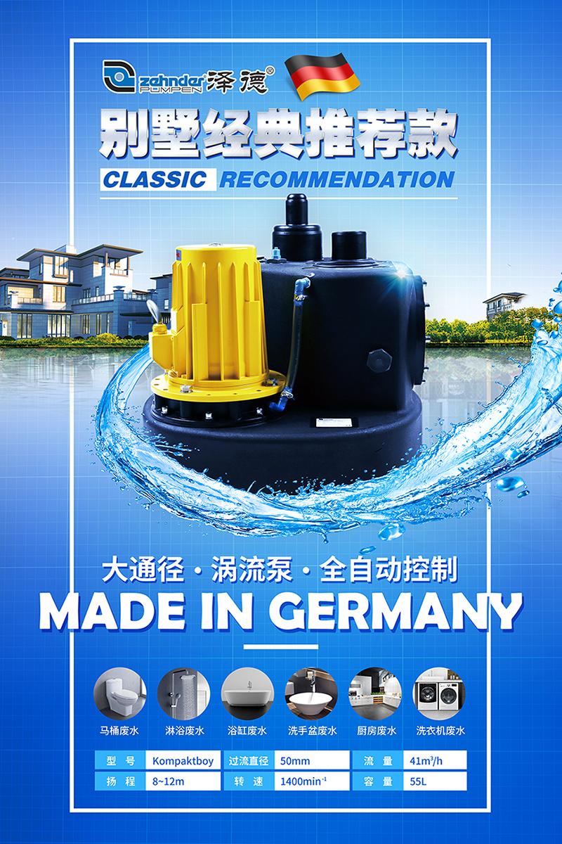 泽德Kompaktboy系列污水提升泵