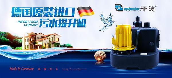 别墅污水提升器